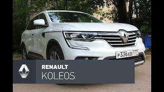 Renault Koleos обзор, Тигуану булки не расслабить.