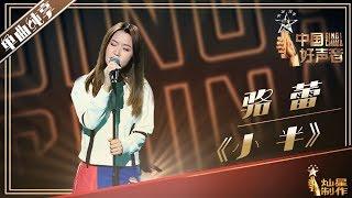 【单曲纯享】骆蕾《小半》! 2019中国好声音EP6  Sing!China20190824