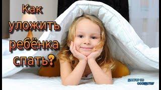 ДЕТСКАЯ БЕССОННИЦА / CHILDREN