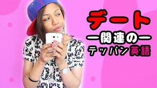 【03】デート関連のテッパン英語 | Japanese Dating (Vocab Practice) - YouTube