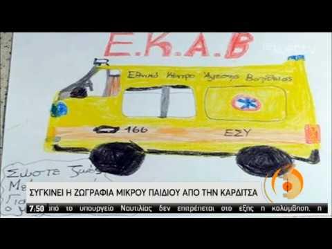 Συγκινεί η ζωγραφιά μικρού παιδιού από την Καρδίτσα | 01/04/2020 | ΕΡΤ