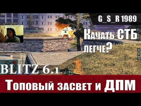 WoT Blitz - Лучшая новость обновления 6.1. Новый король ДПМ - World of Tanks Blitz (WoTB)