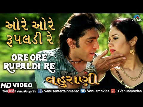 Ore Rupaldi Re - Hd Video Song | Hitu Kanodiya & Pranjal Bhatt | Vahuraani | Gujarati Love Song