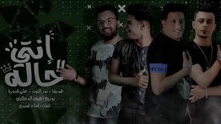 """مهرجان """" انتي حاله """" حمو بيكا - علي قدوره - نور التوت - توزيع فيجو الدخلاوي 2020 تحميل MP3"""