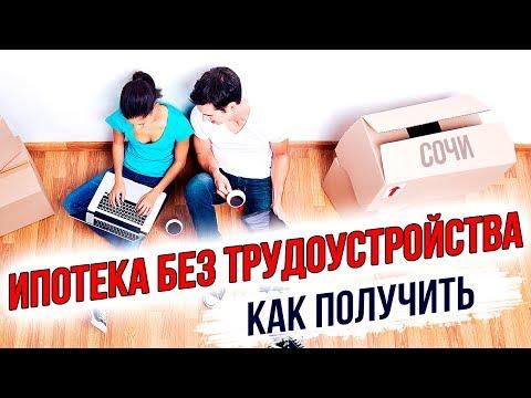 Как купить квартиру в ипотеку без официального трудоустройства   Как получить ипотеку?