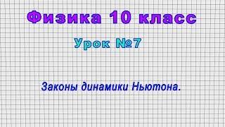 Физика 10 класс Урок 7 - Законы динамики Ньютона.
