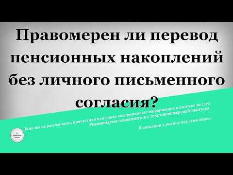 Правомерен ли перевод пенсионных накоплений без личного письменного согласия