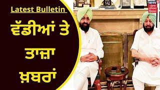 Latest Bulletin : ਵੱਡੀਆਂ ਤੇ ਤਾਜ਼ਾ ਖ਼ਬਰਾਂ   News18 Punjab   LIVE News