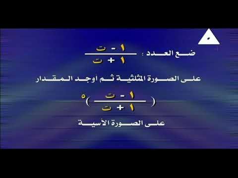 رياضة 3 ثانوي جبر ( الصور المختلفة للعدد المركب ) أ جمال عبد العزيز 04-04-2019