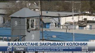 Еще четыре колонии планируют закрыть в Казахстане