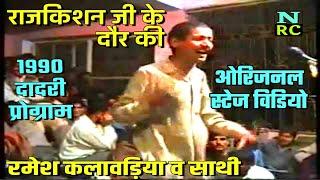 रमेश कहलावड़िया की पुरानी वीडियो, ORIGINAL Stage Program, राजकिशन अगवानपुरिया