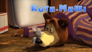 Маша та Ведмідь: Коти-Миші (58 серія) Masha and the Bear