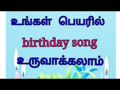 How to Birthday Songs Download With Your Name | Our Tech