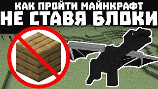 How to get minecraft without putting blocks?
