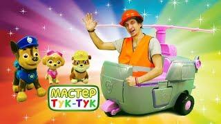 ТукТук Шоу - Щенячий Патруль - Видео с игрушками.