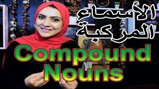 دورات اللغة الانجليزية - الاسماء المركبة في اللغة الانجليزية - Compound Words , Noha Tolba