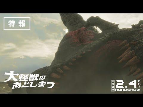 特攝電影《怪獸死後怎麼辦》確定明年2月上映