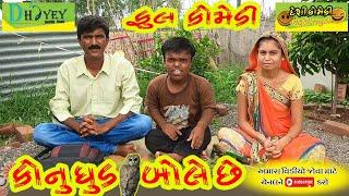 Konu Ghud Bole Chhe।।કોનુ ઘુડ બોલે છે ।।HD Video।।Deshi Comedy।।Comedy Video।।