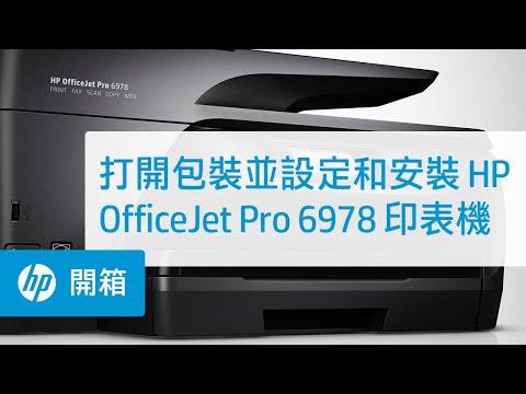 打開包裝並設定和安裝 HP OfficeJet Pro 6978 印表機