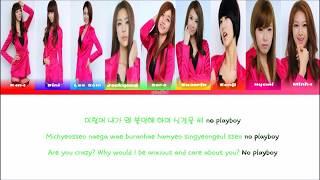 9Muses (나인뮤지스) - No Playboy Lyrics | HAN/ROM/ENG