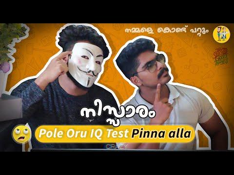 Nissaram | നിസ്സാരം Nammale Konde Pattu We Can Do it! IQ Question Test Malayalam  IQ അളക്കാം