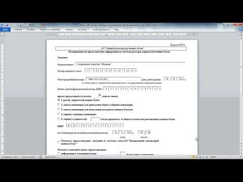 Распоряжение на предоставление информации из системы реестров держателей ценных бумаг