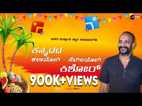 EXCLUSIVE: Anchor Anushree Interviews Kishore - Sankranthi Special | Sandalwood | Anushree Anchor
