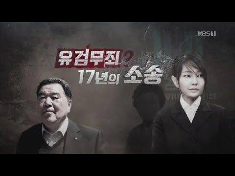 시시기획창 유검무죄 17년의 소송