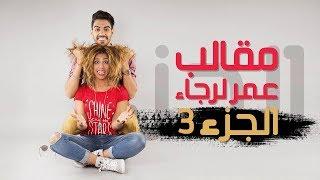 Omar & Rajaa Belmir Pranks (Part 3) | (مقالب عمر لرجاء (الجزء 3 و الأخير