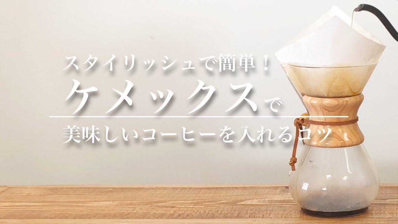 スタイリッシュで簡単!ケメックスで美味しいコーヒーを入れるコツ