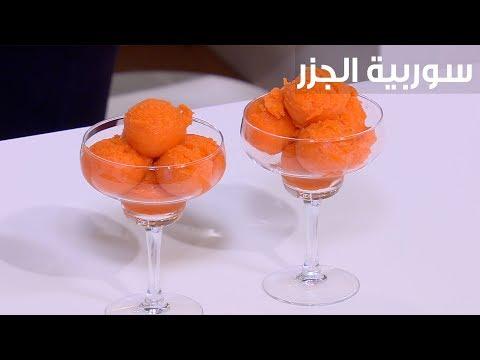 العرب اليوم - طريقة إعداد سوربية الجزر