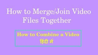 How to Join/Merge Video Files in Hindi | How To Join 2 or More Videos