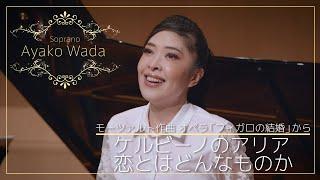 Mozart-Voi che sapete Ayako Wada 和田綾子 ソプラノの画像