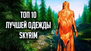 Skyrim - ТОП 10 ОДЕЖДЫ, и нарядов которые вы возможно не видели!