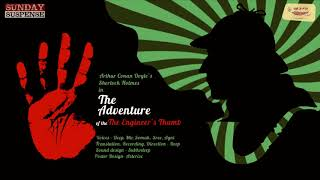 #SundaySuspense | Sherlock Holmes | The Adventure of The Engineer's Thumb | Arthur Conan Doyle