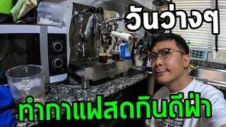024 - ชายแก่กับเครื่องทำกาแฟของเค้า