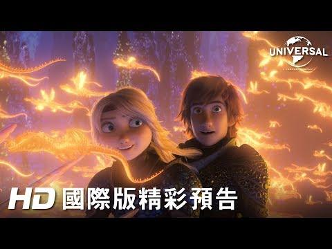 《馴龍高手3》前導預告公開,2019 年上映!