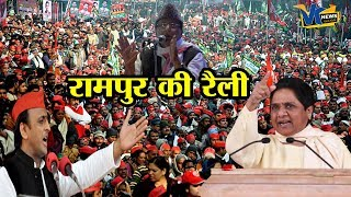 रामपुर में मोदी और बीजेपी पर बरसे आजम-अखिलेश| Azam Khan- Akhliesh Yadav Rampur rally
