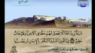 المصحف الكامل 04 للشيخ مشاري بن راشد العفاسي حفظه الله