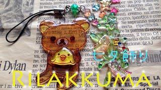 プラバンで「リラックマのストラップ&七夕飾り」作り Shrink Plastic