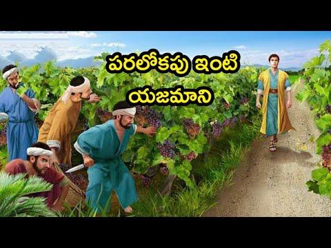 Telugu Bible Stories-పరలోకపు ఇంటి యజమాని