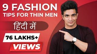 9 Fashion Tricks पतले लोगों के लिए | Mens Fashion Tricks For Thin Men | BeerBiceps हिंदी Fashion