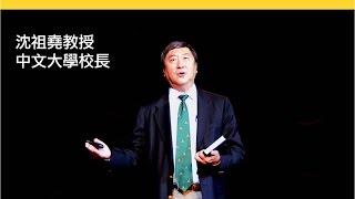 中神40周年院慶培靈會:沈祖堯教授