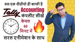Tally Accounting in Just 60 minutes -Tally User Should Know - Complete Basic Accounting in Hindi