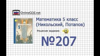 Задание №207 - Математика 5 класс (Никольский С.М., Потапов М.К.)