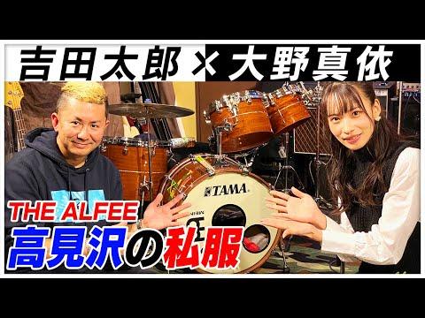 THE ALFEE サポートドラマー吉田太郎さんと対談!きになる高見沢さんのお話も!きみとバンド Dr.大野真依