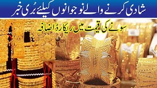 Watch ! Gold Price's Highly Increase