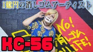 1億円の消しゴムを作るアーティスト「KC-56」独占インタビュー‼