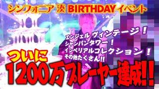 【祝1200万プレーヤー達成!!】シンフォニア 湊 Birthdayイベント☆岡山ホストクラブ