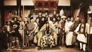 羅文 山歌 1976 逼上梁山 曲于粦 詞施耐庵+盧國沾